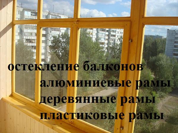 остекление балконов и лоджий алюминиевыми,деревянными и пластиковыми окнами