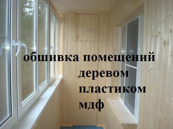 Благоустройство балконов, лоджий, дач. - материалы длЯ обшив.