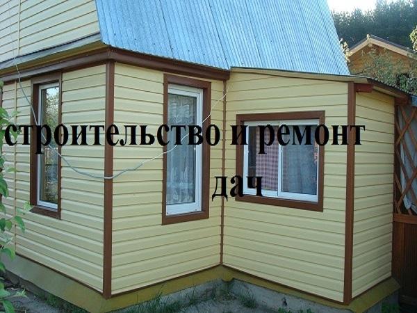 строительство и ремонт дачных домиков, бань, беседок, хозяйственных построек