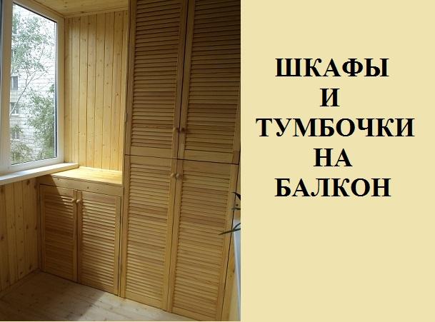 шкафы и тумбочки на балкон