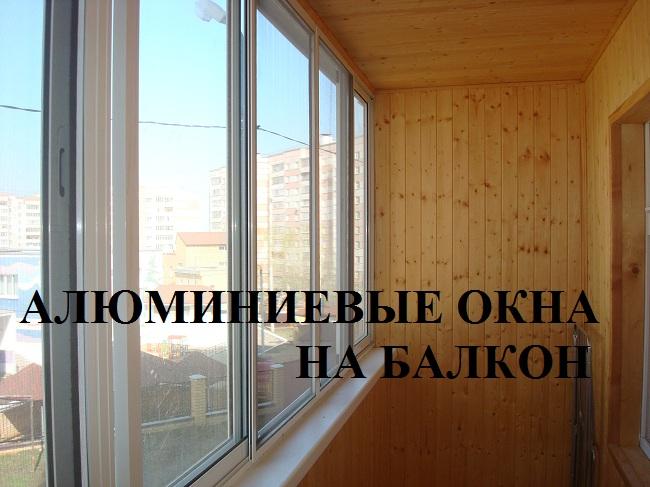 Благоустройство балконов, лоджий, дач. - остекление балконов.