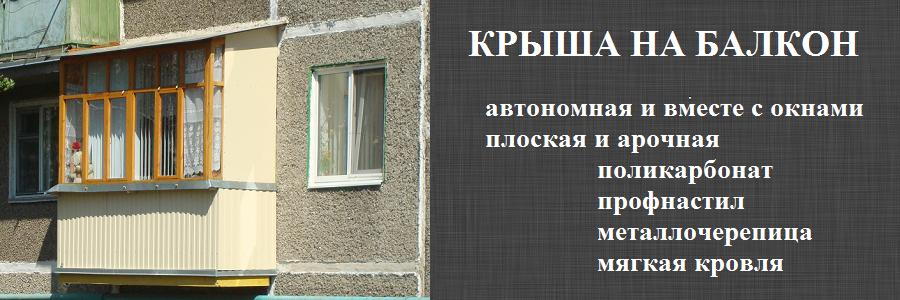 балконные крыши. крыша на балкон.