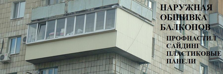 наружная обшивка балконов. обшивка сайдингом. обшивка профнастилом. внешняя обшивка балконов