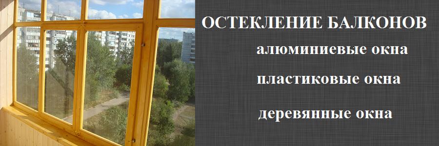 остекление балконов и лоджий в казани. пластиковые окна. алюминиевые окна. деревянные окна.
